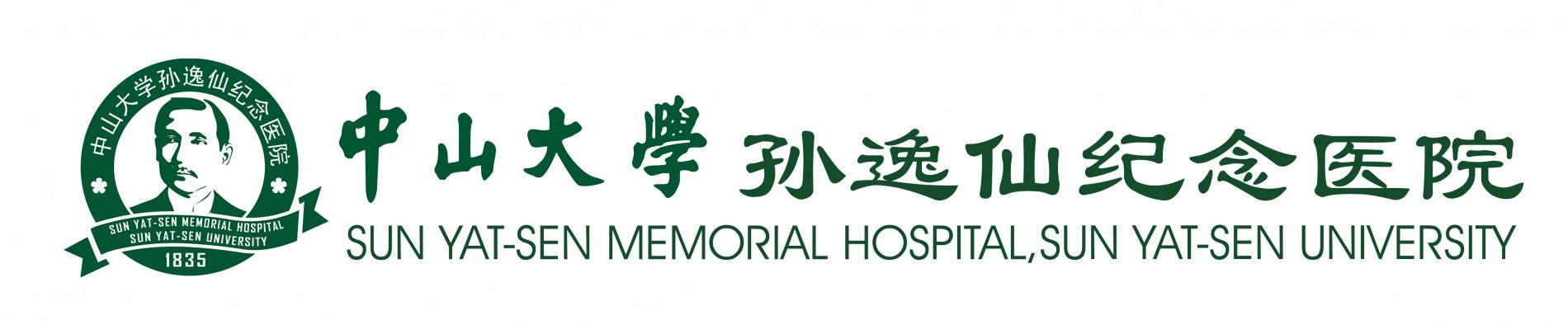 Sun Yat-Sen Memorial Hospital